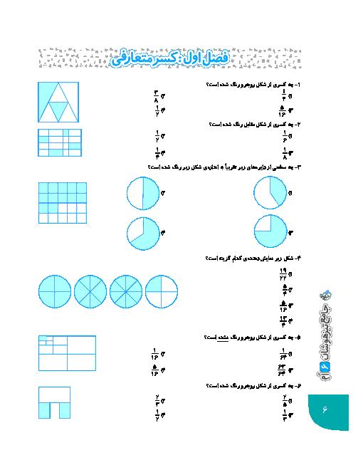 نمونه سوالات تستی تیزهوشان ریاضی ششم | فصل 1 تا 3