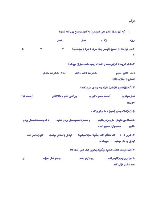 ارزشیابی مستمر تستی قرآن پایه ششم | اردیبهشت 95