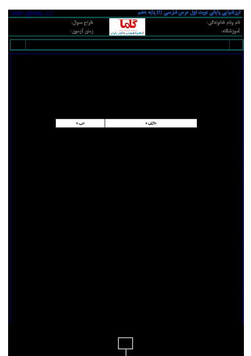 نمونه سوال پیشنهادی امتحان نوبت اول فارسی (1) پایه دهم درس مشترک کلیه رشته ها | نمونه 3