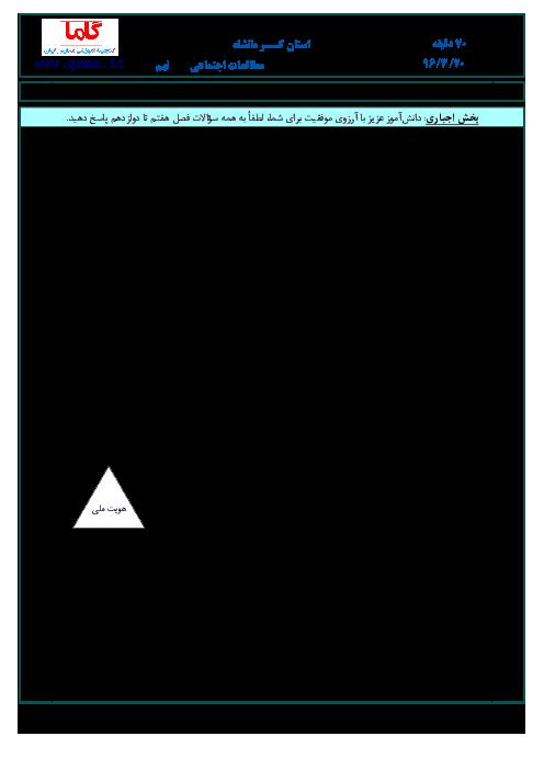 سوالات و پاسخنامه امتحان هماهنگ استانی نوبت دوم خرداد ماه 96 درس مطالعات اجتماعی پایه نهم | استان کرمانشاه