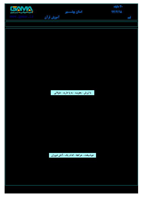 امتحان هماهنگ استانی آموزش قرآن پایه نهم نوبت دوم (خرداد ماه 97) | استان بوشهر