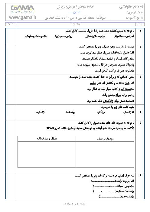 آزمونک فارسی ششم  دبستان  جامی 1 سرعین |  درس دهم: عطّار و جلال الدّین محمّد