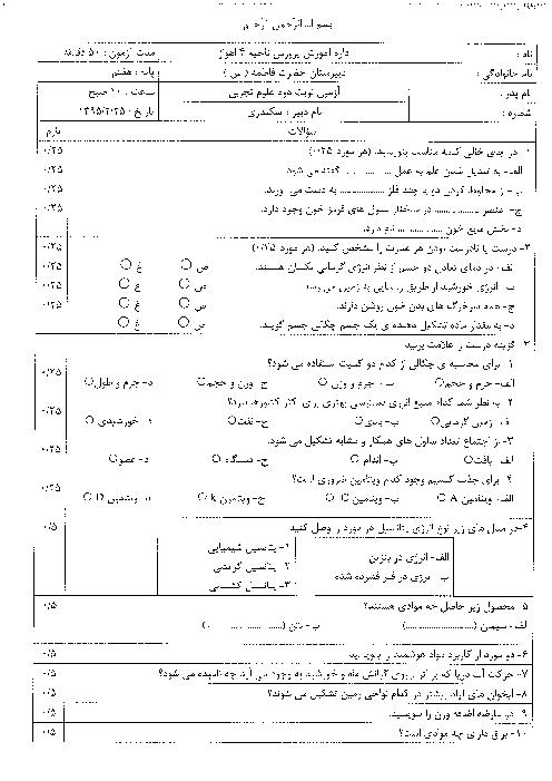 آزمون علوم تجربی پایه هفتم نوبت دوم دبیرستان حضرت فاطمه (س) اهواز - خرداد 95