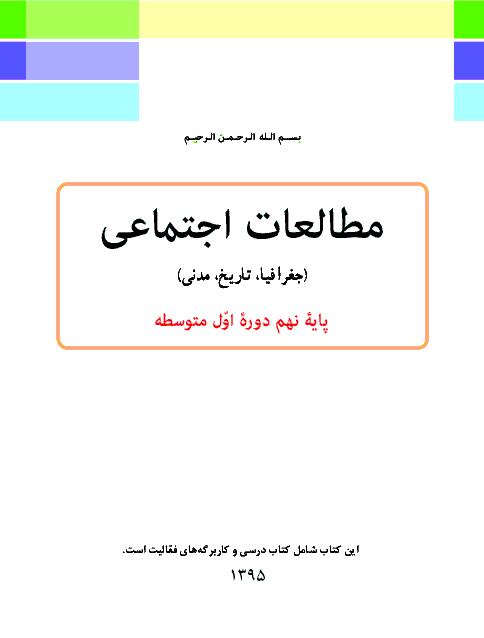 دانلود کتاب درسی مطالعات اجتماعی (جغرافیا، تاریخ، مدنی) پایه نهم | چاپ 1395