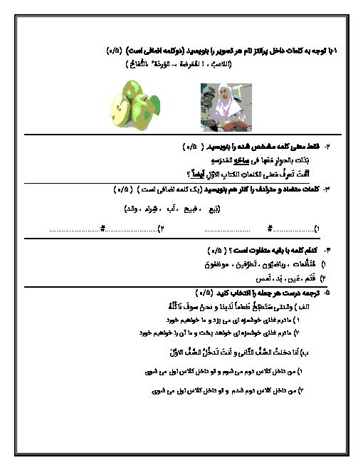 نمونه آزمون نوبت اول عربی هشتم