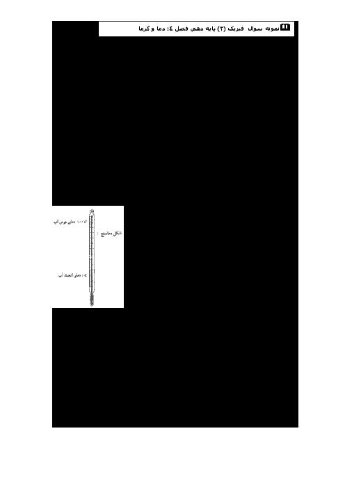 آزمونک فيزيک (1) دهم مشترک رياضی و تجربی با پاسخ  | فصل 4: دما و گرما