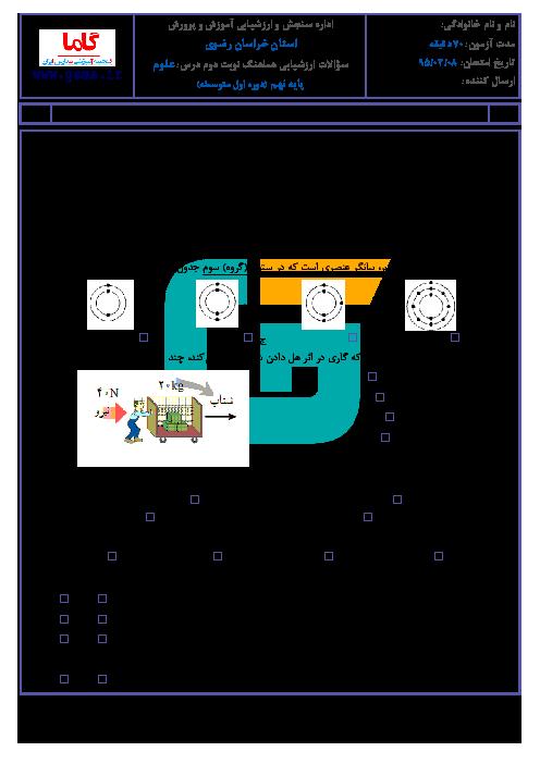 آزمون هماهنگ استانی نوبت دوم خرداد ماه 95 درس علوم تجربي پایه نهم با پاسخنامه | نوبت صبح خراسان رضوي