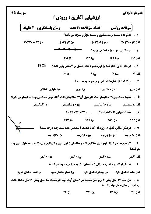 آزمون تستی ورودی پایه پنجم در درس ریاضی پنجم
