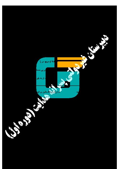 سوالات امتحان نوبت دوم ادبیات فارسی هشتم دبیرستان غیردولتی پسرانۀ هدایت قم   خرداد 95