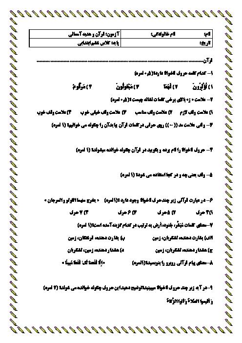 آزمون مدادکاغذی هدیه های آسمانی و قرآن ششم دبستان قائم چریک بجنورد | درس 1 و 2