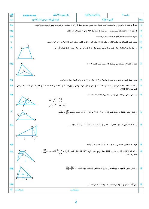 نمونه سوال امتحان نوبت اول هندسه (1) پایه دهم اختصاصی رشته رياضی