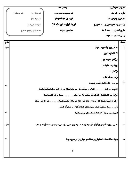 امتحان نوبت اول فیزیک دهم رشتههای شبکه و نرم افزار رایانه و حسابداری هنرستان سید الشهداء | دی 95