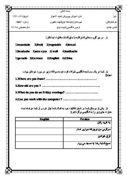 آزمون نوبت اول انگلیسی هشتم دبیرستان شهید مطهری اهواز   دی 94