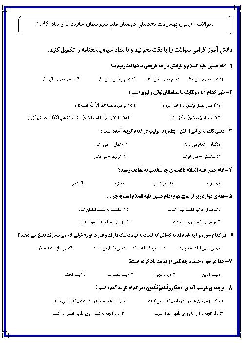 آزمون پیشرفت تحصیلی دانشآموزان کلاس ششم دبستان  قلم شازند + کلید | دی 96