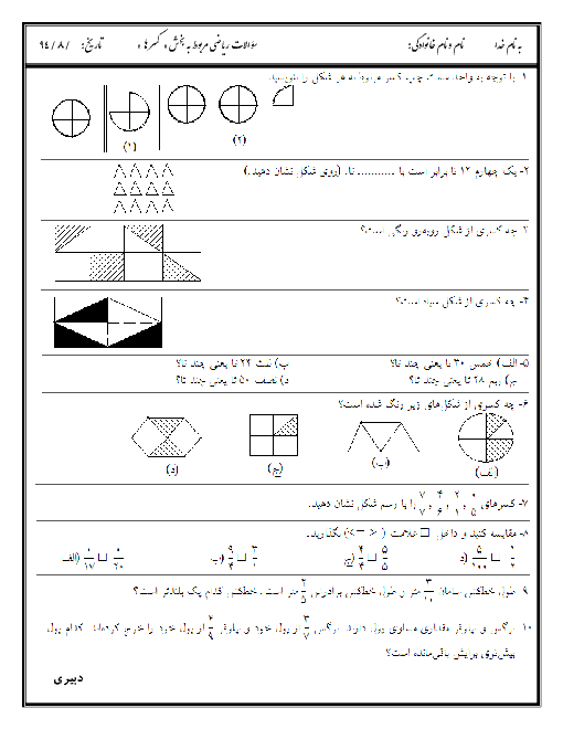 نمونه سوالات فصل 2 ریاضی پنجم دبستان| کسرها (شماره1)