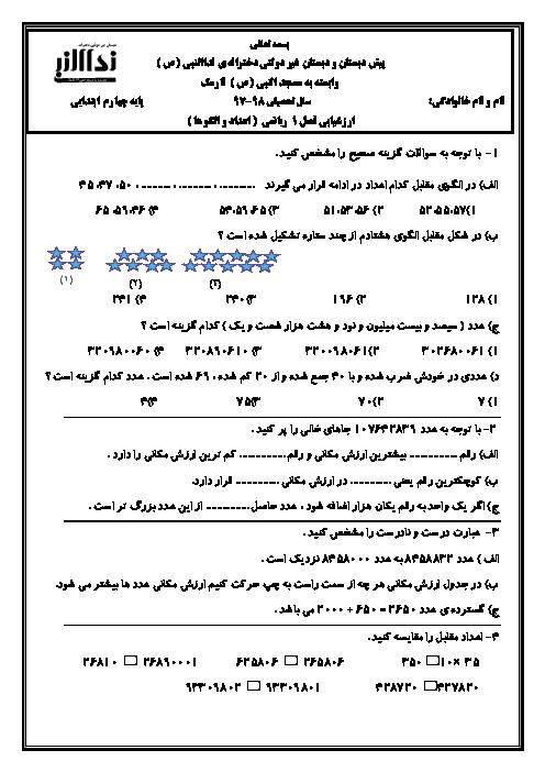 آزمون مداد کاغذی ریاضی چهارم دبستان نداء النبی | فصل 1: اعداد و الگوها