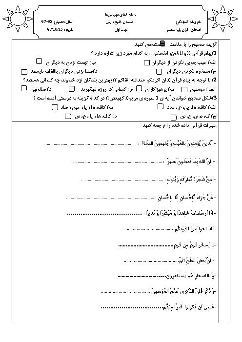 آزمون نوبت اول قرآن ششم دبستان خلیج فارس   دی 1397