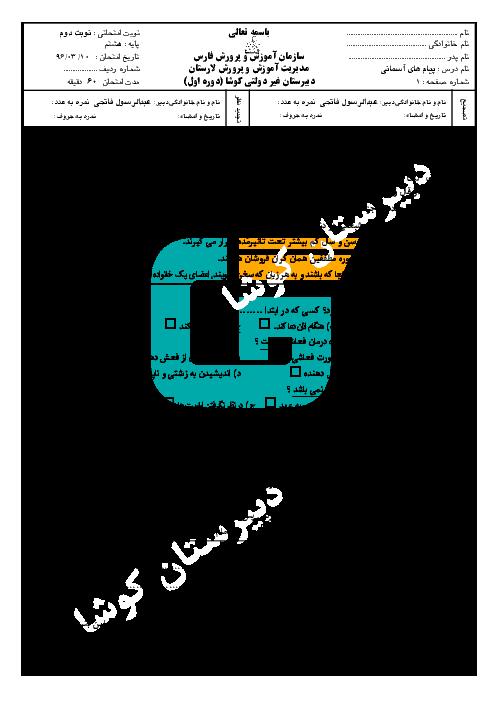 امتحان نوبت دوم پیامهای آسمان پایه هشتم دبیرستان غیردولتی کوشا لارستان + پاسخنامه | خرداد 96