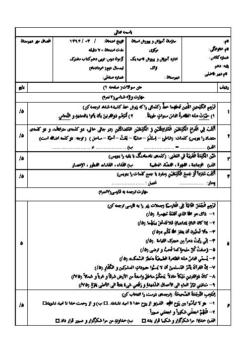 سوالات امتحان پایانی عربی، زبان قرآن (1) پایۀ دهم ناحیه 1 اراک | خرداد 96