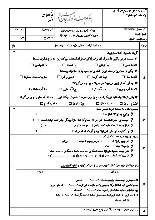آزمون آمادگی نوبت دوم پیام های آسمان پایه هفتم دبیرستان شهید فاتح    خرداد 1397