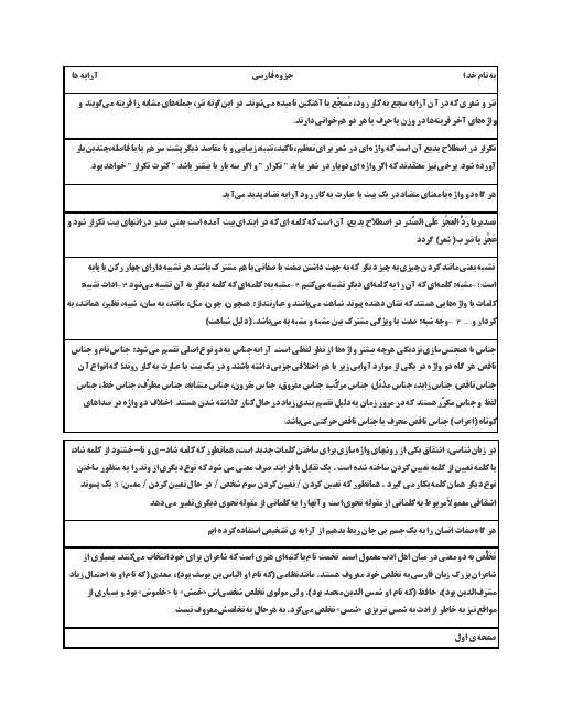 جزوه ادبیات فارسی   توضیح آرایه ها ادبی