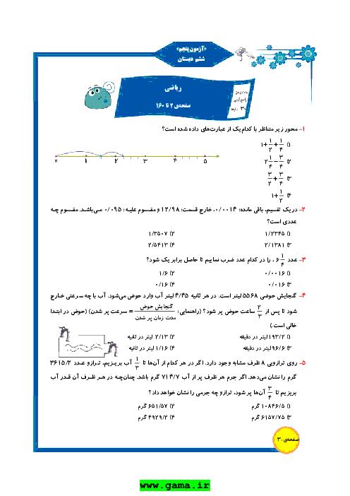 آزمون آزمایشی ورودی پایه هفتم تیزهوشان با پاسخنامه تشریحی - شماره 5