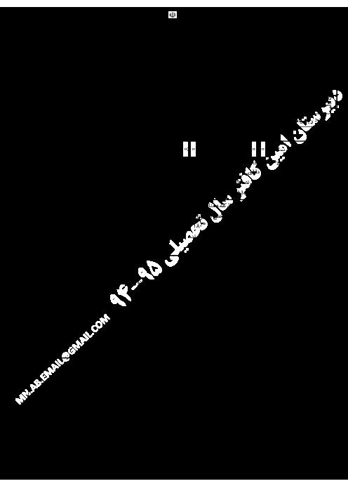 امتحان نوبت دوم ریاضی پایه هفتم دبیرستان امین کافتر اقلید با پاسخ تشریحی | خرداد 95