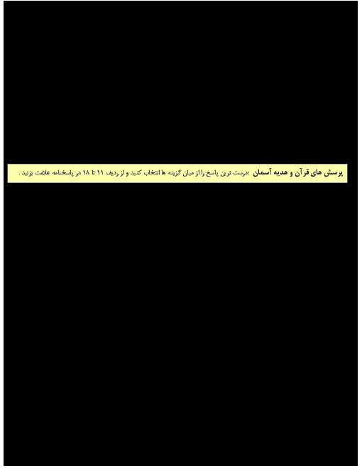 شبیه ساز آزمون استعداد تحصیلی ورودی مدارس تیزهوشان ششم دبستان  |  بهمن ماه