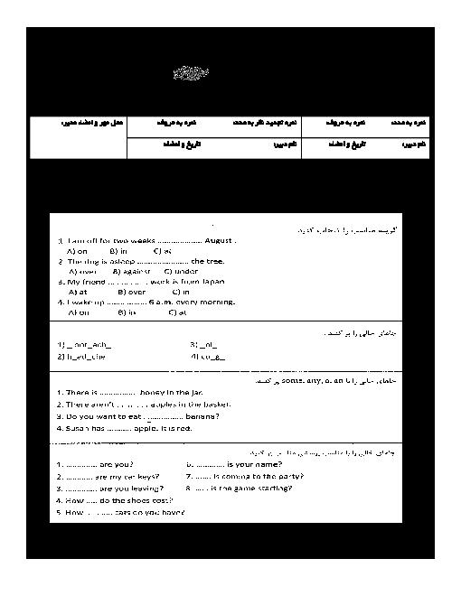 امتحان پایان ترم اول انگلیسی پایه هشتم دبیرستان سرای دانش منطقه 11 تهران با جواب | دی 95