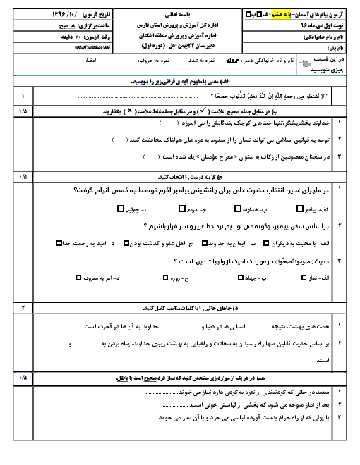 امتحان نوبت اول پیامهای آسمان هشتم مدرسۀ 22 بهمن اشکنان   دیماه 96: درس 1 تا 7
