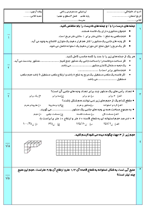 آزمون پایان فصل ششم ریاضی هفتم + جواب | فصل ششم: سطح و حجم