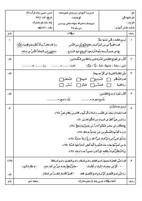 امتحان نیمسال اول عربی (2) یازدهم دبیرستان نمونه دولتی پردیس | دی 1397