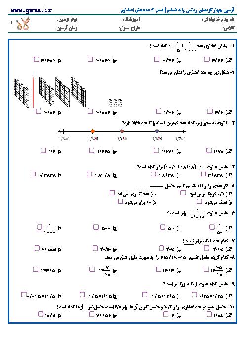 آزمون چهار گزینهای ریاضی پایه ششم   فصل 3: اعداد اعشاری