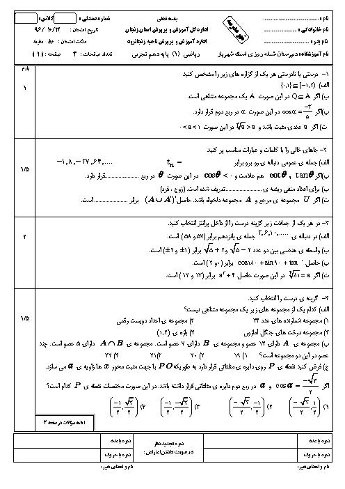 آزمون نوبت اول ریاضی (1) دهم دبیرستان استاد شهریار | دی 96