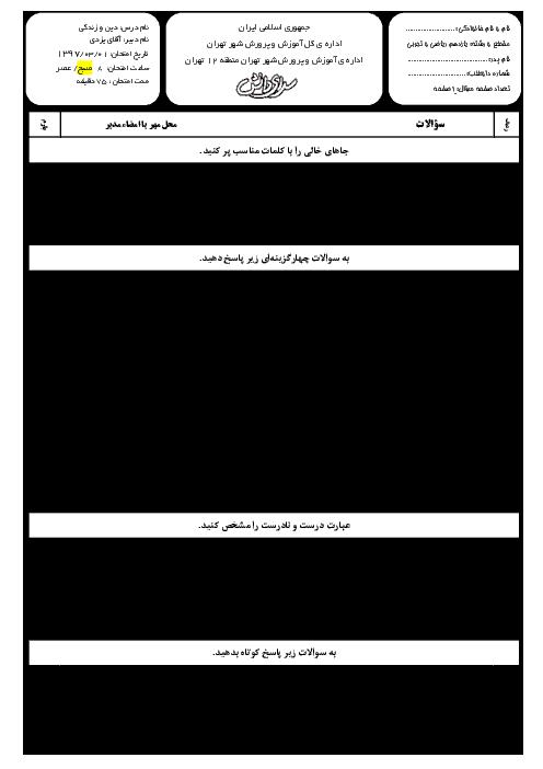 آزمون پایانی نوبت دوم دین و زندگی (2) پایه یازدهم مدارس سرای دانش | خرداد 97 + پاسخنامه