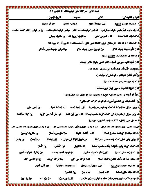 نمونه سوالات تستی عربی هشتم   الدرس الاول: مراجعه دروس الصف السابع - الدرس الثانی: اهمیت اللغه العربیه