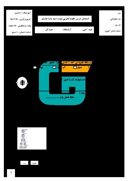 امتحان نوبت دوم علوم تجربی پایۀ هشتم دبیرستان پسرانۀ ام البنین | خرداد 95