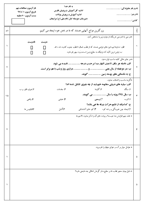ارزشیابی مستمر مطالعات اجتماعی نهم مدرسه امام علی (ع) | درس 1 تا 4