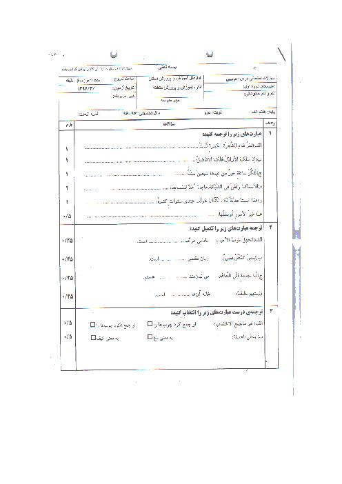 آزمون نوبت دوم عربی پایه هفتم مدرسه علامه    خرداد 1397