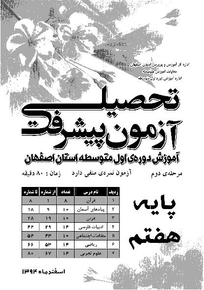 آزمون پیشرفت تحصیلی مرحله دوم  پایه هفتم استان اصفهان | اسفند 94