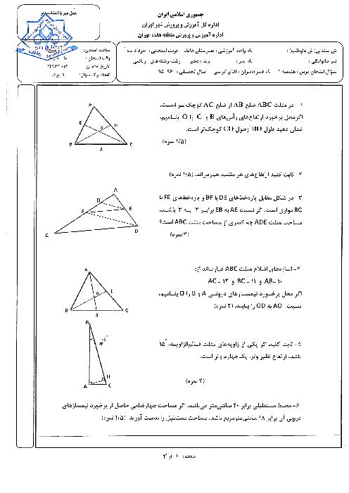 سوالات امتحان نوبت دوم هندسه (1) پایه دهم دبیرستان غیرانتفاعی هاتف | خرداد 1396 + جواب