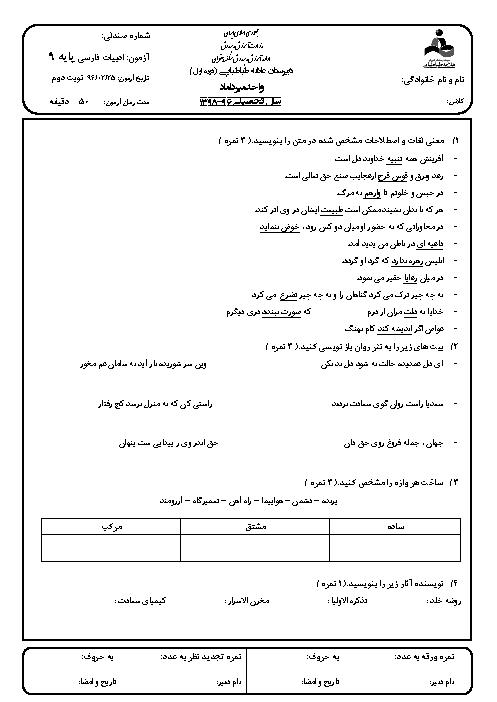 آزمون نوبت دوم ادبیات فارسی پایه نهم مدرسه علامه طباطبائی | اردیبهشت 1396