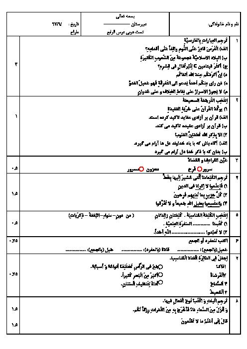 امتحان درس 4 عربی (1) دهم کلیه رشته ها بجز انسانی   اَلدَّرْسُ الرّابِعُ: اَلتَّعايُشُ السِّلْميُّ