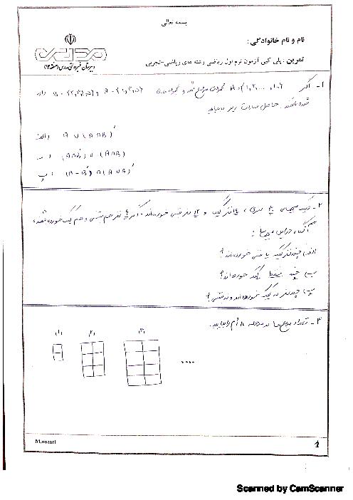 نمونه تمرینهای امتحان نوبت اول ریاضی (1) دهم رشته ریاضی و تجربی دبیرستان مدرس | تا مبحث سهمی
