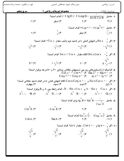 تمرین های تستی ریاضی (1) دهم دبیرستان شهید مصطفی خمینی | فصل 2: مثلثات+ کلید