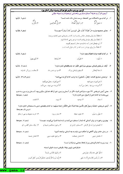 سوالات و پاسخ آزمون ورودی پایه هفتم مدارس تیزهوشان و نمونه دولتی استان یزد -1392