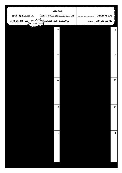 نمونه سوالات تستی ریاضي نهم  | فصل هشتم: حجم و مساحت