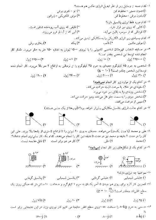 آزمون تستی علوم تجربی هفتم مدرسه البرز شهریار + کلید   فصل 8 و 9