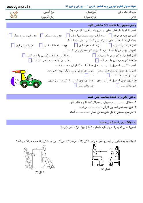 آزمون مداد کاغذی علوم تجربی پایه ششم با پاسخ   درس 6 - ورزش و نیرو (1)