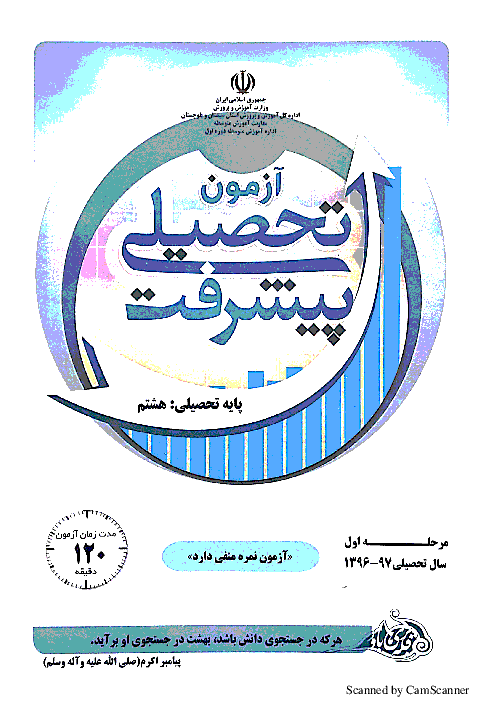 آزمون پیشرفت تحصیلی دانشآموزان پایه هشتم استانهای سیستان و بلوچستان و اردبیل | پایان دی ماه 96